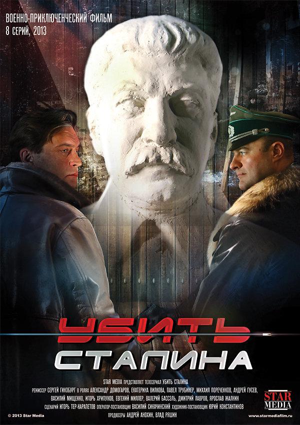Ubit_Stalina_RU_841x1189